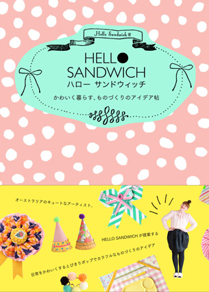 Oh Aaa Oh are some of the words that slipped out of my mouth when I was reading the blog Hello Sandwich. The photographs and ideas really cheered me up. This blog is full of cuteness and happy things. And it makes me want to be on an airplane to Japan NOW!